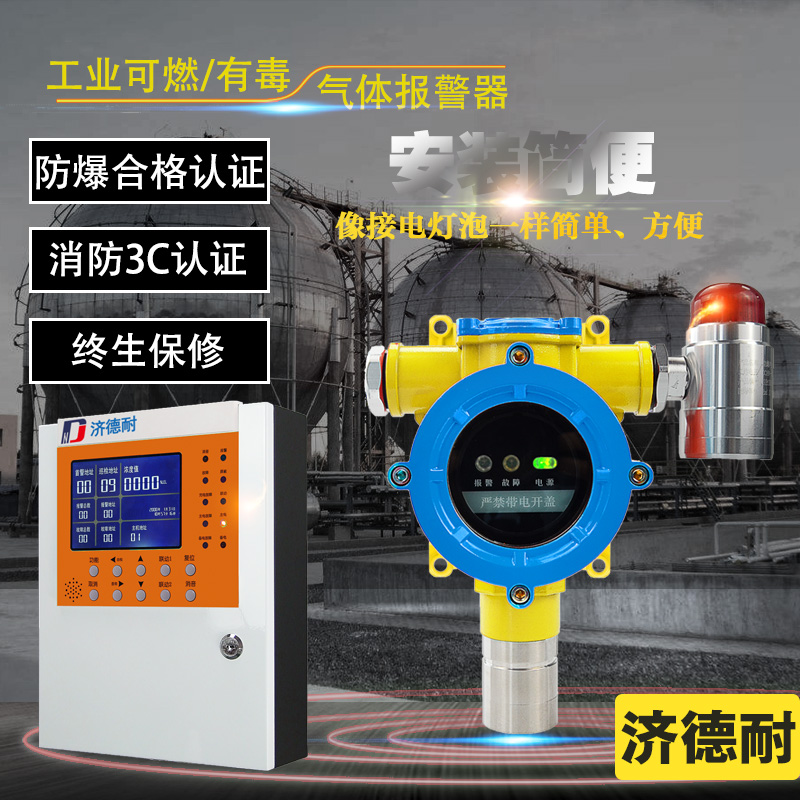 <strong>工业用油漆探测报警器</strong>