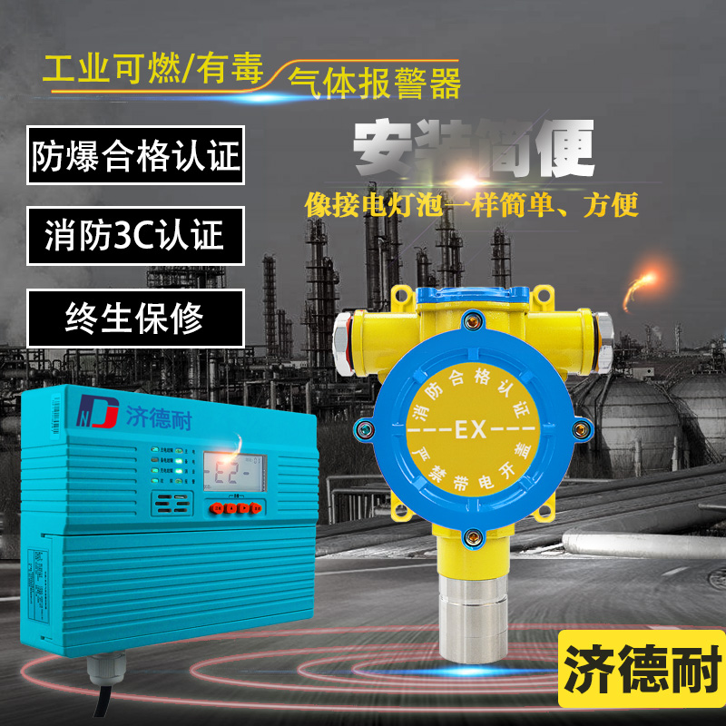 <strong>冷库机房液氨浓度报警器</strong>