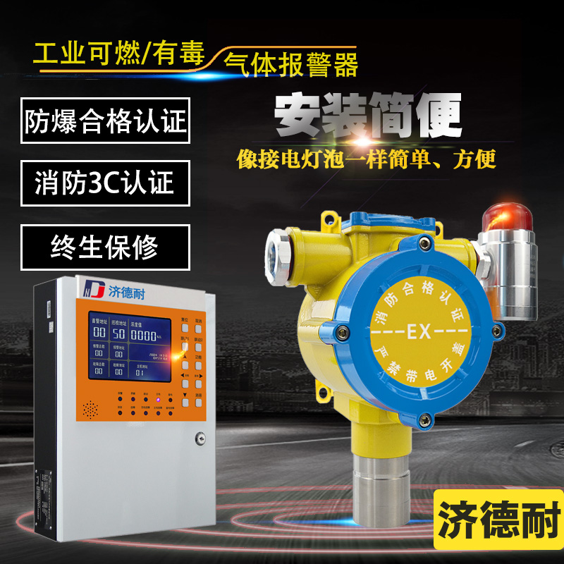 <strong>防爆型汽油检测报警器</strong>