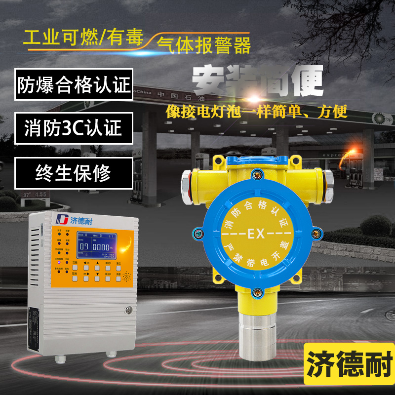 <strong>工业用硅烷浓度报警器</strong>